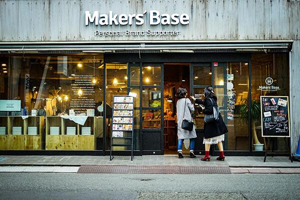 Makers' Baseの外観