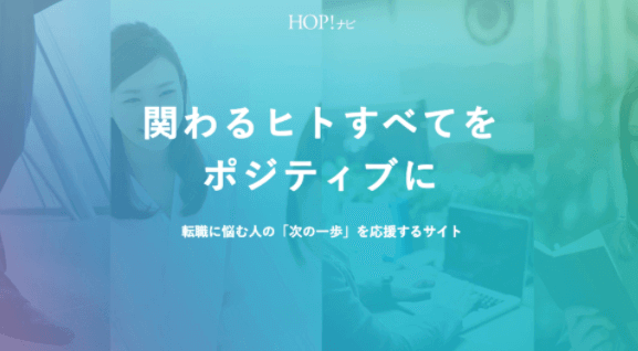 HOP!ナビ ソウ・エクスペリエンス取材