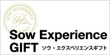 体験ギフトのソウ・エクスペリエンスギフト