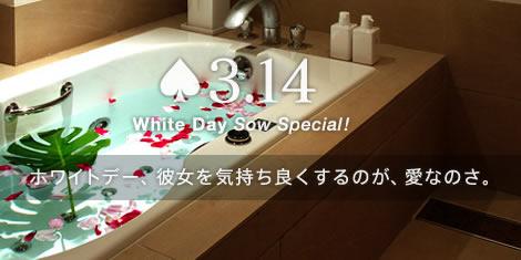 whiteday.jpg