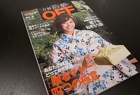 otona_off.jpg