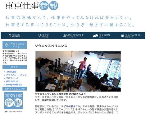 shigoto_sankan.jpg