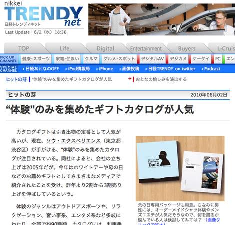 nikkei_trendy.jpg