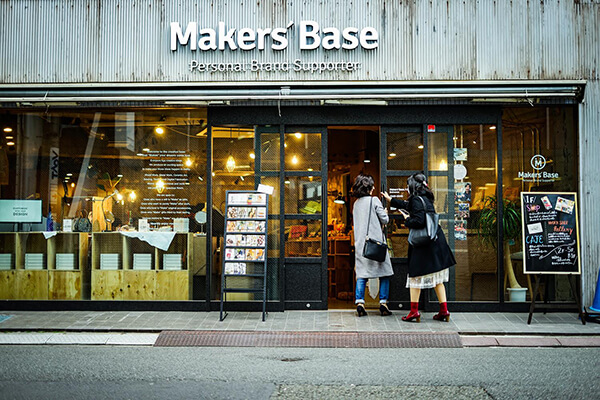 Makers' Baseの外観